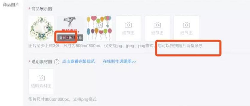 【京东运营优化】京东商品发布页面优化新上线,各位运营朋友注意了!
